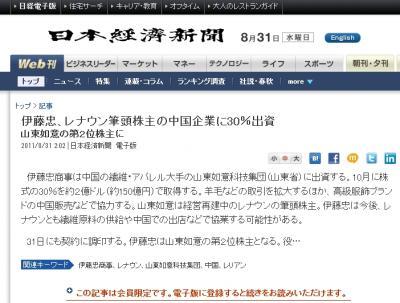 伊藤忠、レナウン筆頭株主の中国企業に30%出資