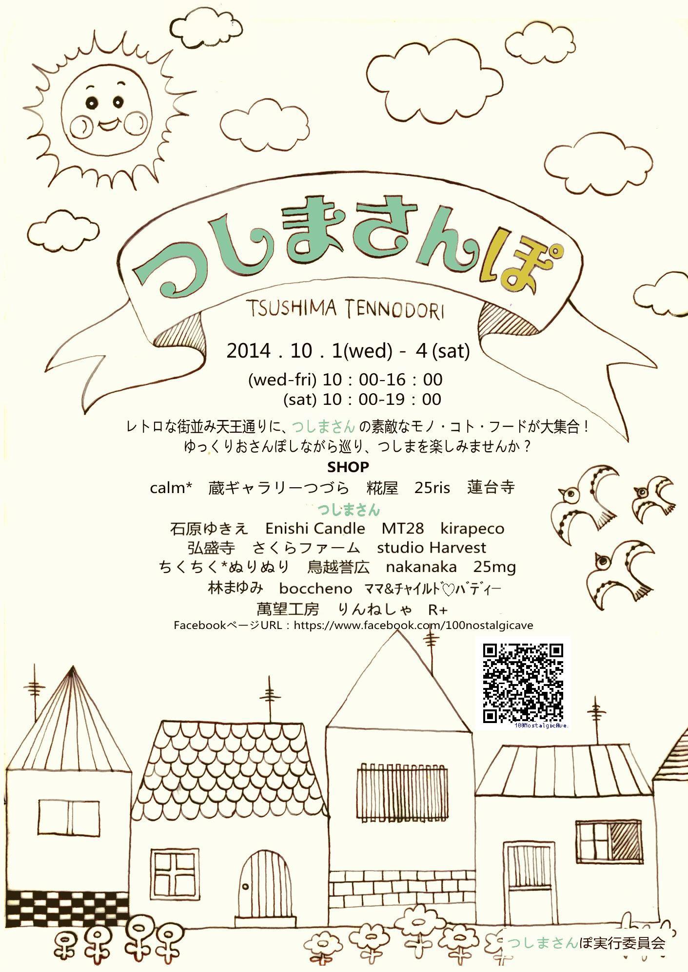 tsushimasanpo1.jpg