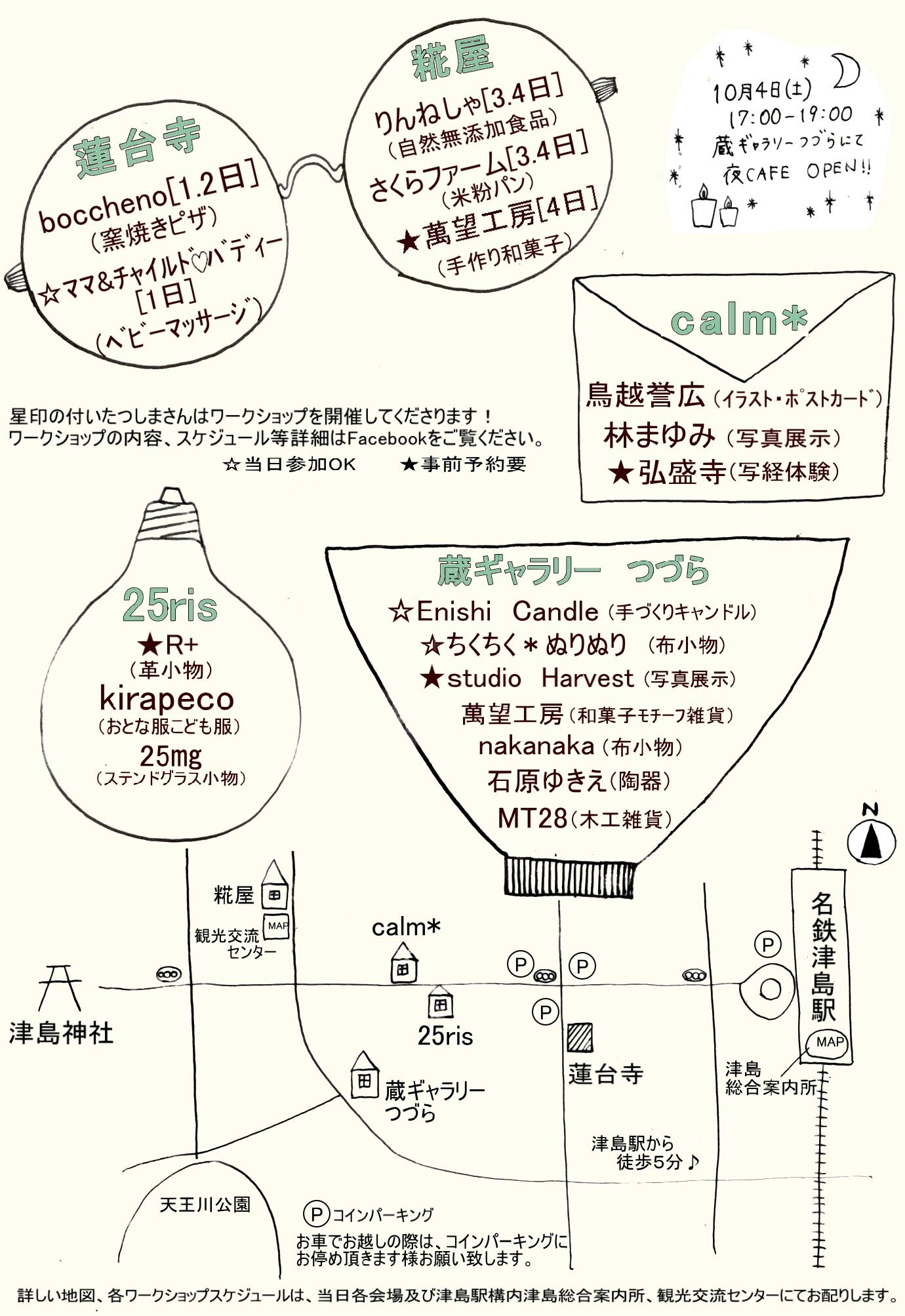 tsushimasanpo2.jpg