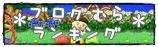 にほんブログ村 ゲームブログ どうぶつの森へ