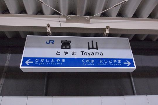 20130816_toyama-01.jpg