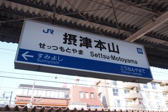 20131201_settsu_motoyama-01.jpg