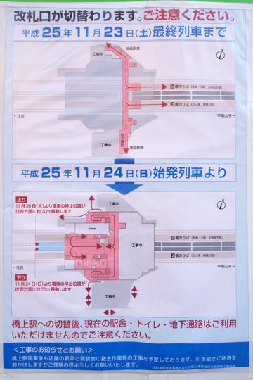 20131201_settsu_motoyama-02.jpg