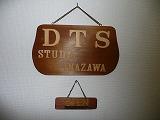 D,T,S.スタジオイナザワ
