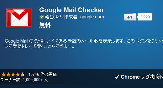 Gmailチェック
