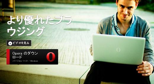Operaブラウザ
