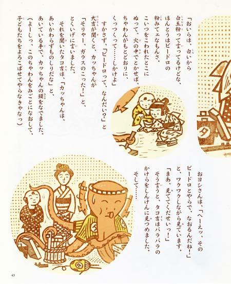 takokichi7.jpg
