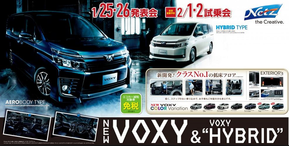 新型VOXY試乗