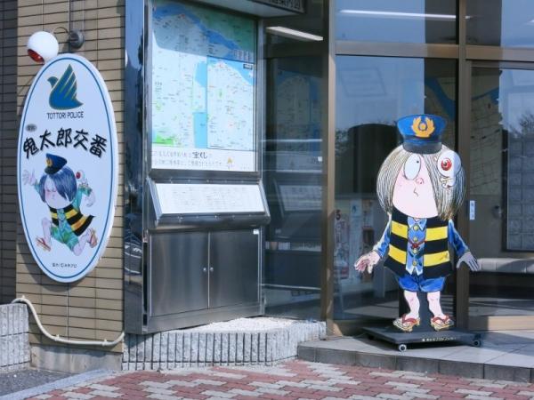 鬼太郎交番02