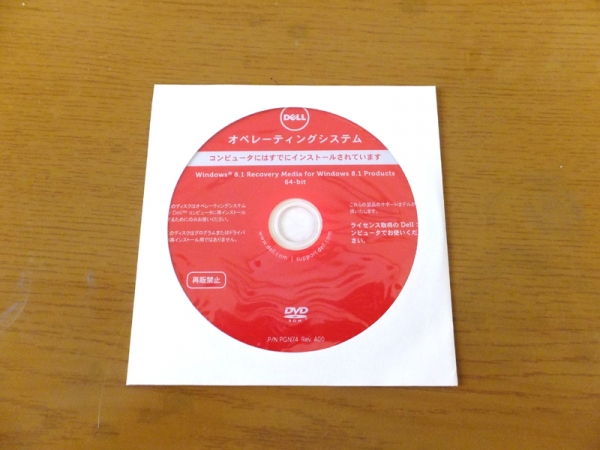 Wiindows8・1バックアップCD