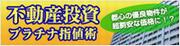 ~三井住友銀行出身の現役不動産鑑定士が教える~初心者でもできる!不動産投資プラチナ指値術