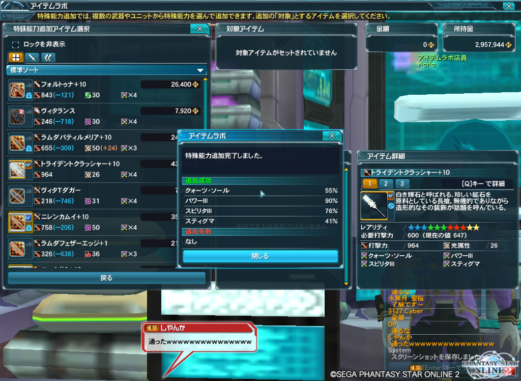 pso20140909_234356_001.png