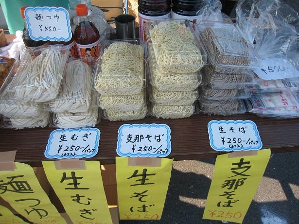 二戸市 雷電製麺