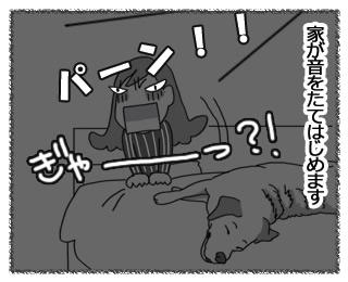 羊の国のラブラドール絵日記、真夜中の恐怖3