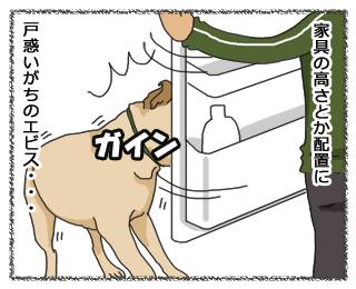 羊の国のラブラドール絵日記、適応能力3