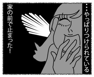 羊の国のラブラドール絵日記、スカウト!?2