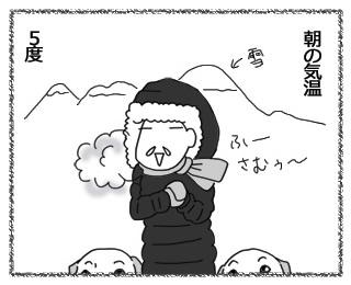羊の国のラブラドール絵日記、一日の四季1