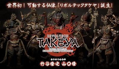 takeya_main_img_convert_20111209191657.jpg