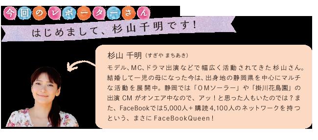 01sugiyamareporter.png
