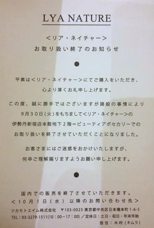 LYA NATURE_伊勢丹終了