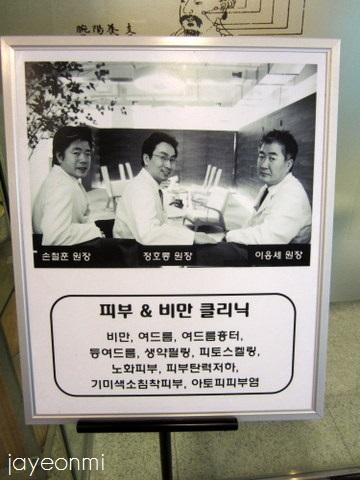 Ye韓医院_韓方ダイエット_blog (6)