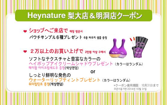 Heynature_ヘイネイチャー_クーポン