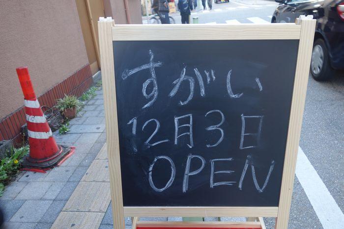 すがい紺屋町店2