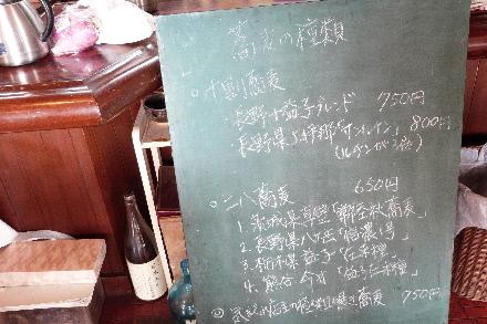 利庵:蕎麦の種類
