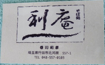 利庵:名刺表