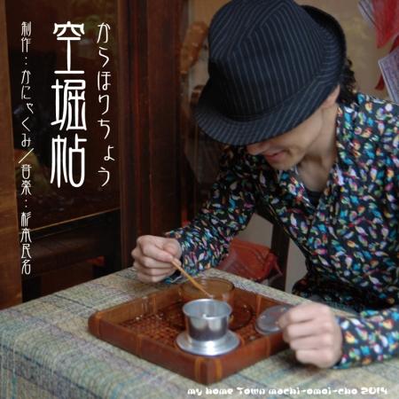 空堀帖2014パンフ用アイコン