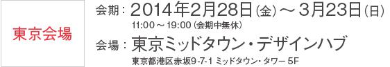 マチオモイ帖2014 東京会場詳細