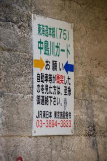 旧東海道:「中島川ガード」