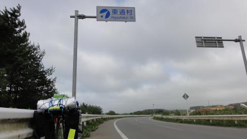 090409県道266東通村_convert_20110917174346