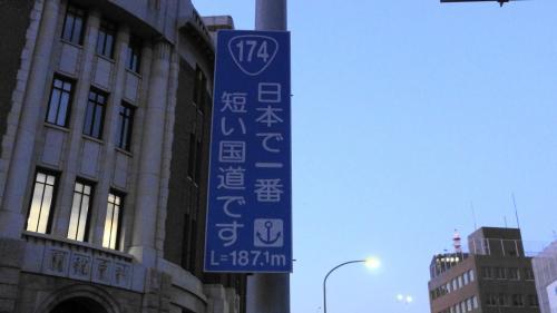 101601日本で一番短い国道_convert_20111027150306