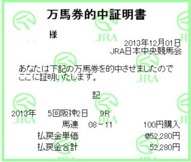 2013120220533083f.jpg