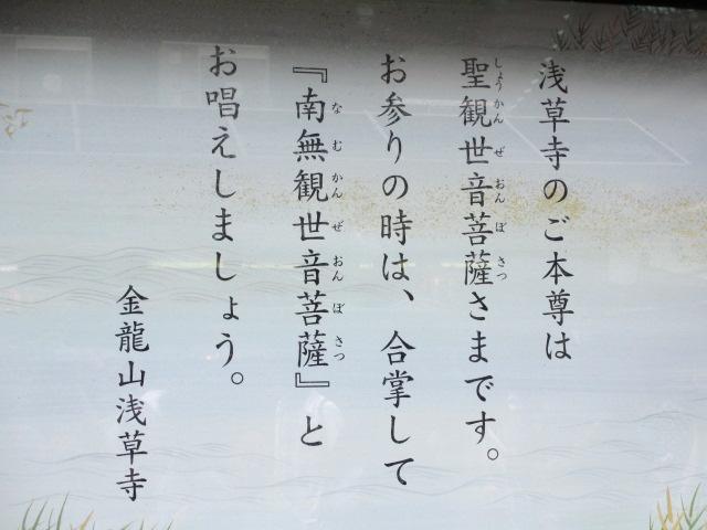 浅草寺-36