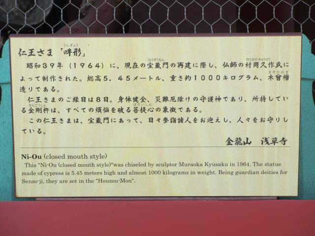 浅草寺-23