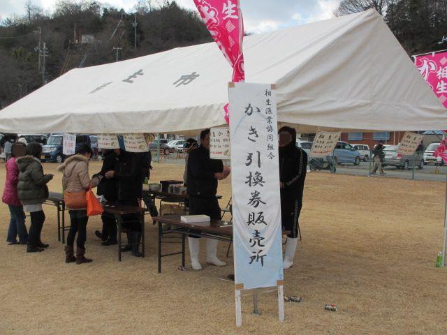 相生かきまつり2014-13