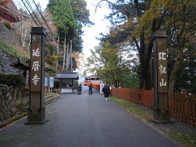 続・湖国再発見 時間切れの比叡山延暦寺!?