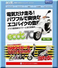懸賞_ecot70__エコット株式会社