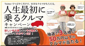 【車の懸賞情報】:人生最初に乗るクルマキャンペーン
