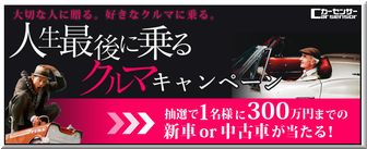 【車の懸賞情報】 :人生最後に乗るクルマキャンペーン