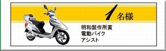懸賞_明和製作所 電動バイク アシスト ボートレース福岡.jpg