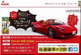【懸賞応募582台目】:フェラーリ 「458 スパイダー」|カゴメ