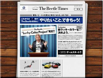 【懸賞応募583台目】:フォルクスワーゲン 「The Beetle(ビートル)」