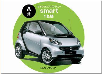 【懸賞応募588台目】:スマート 「smart(スマート)」|ムーンスター