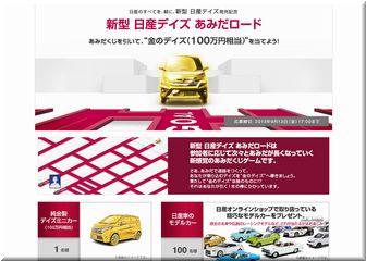 懸賞_純金製日産デイズミニカー_日産