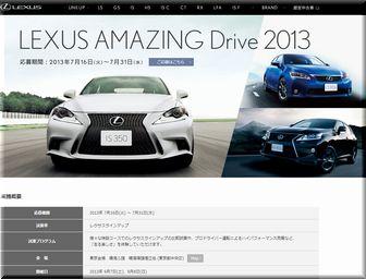 懸賞_LEXUS AMAZING Drive 2013_LEXUS