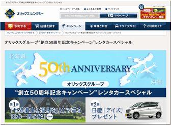 懸賞_オリックスレンタカー50周年記念キャンペーン落選1730