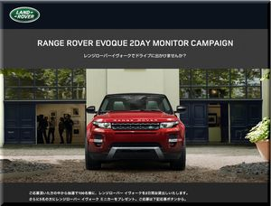 懸賞_2 DAY MONITOR CAMPAIGN_LAND ROVER1733